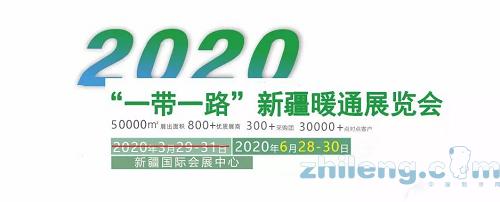 官宣!2020新疆暖通展,時間定了!
