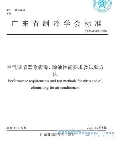 空气调节器除病毒标准出炉