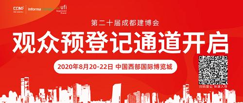 振兴行业,推动发展丨8月20-22日,第二十届成都建博会邀您共聚