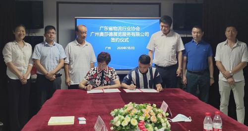2020广州国际生鲜供应链及冷链技术