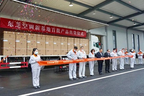 东芝空调新基地首批产品出货仪式成功举行