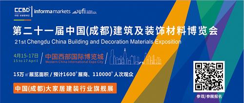 第二十一届中国成都建博会将于4月15日隆重开幕!