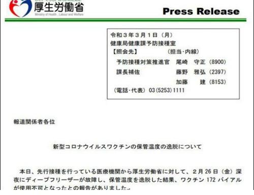 雪上加霜,日本因冷库故障,超1000剂疫苗惨遭报废