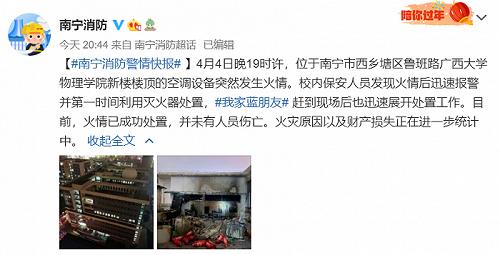 广西大学物理学院空调设备突发火情,无人员伤亡