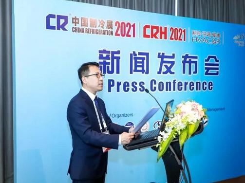 2021中国制冷展新闻发布会在沪召开